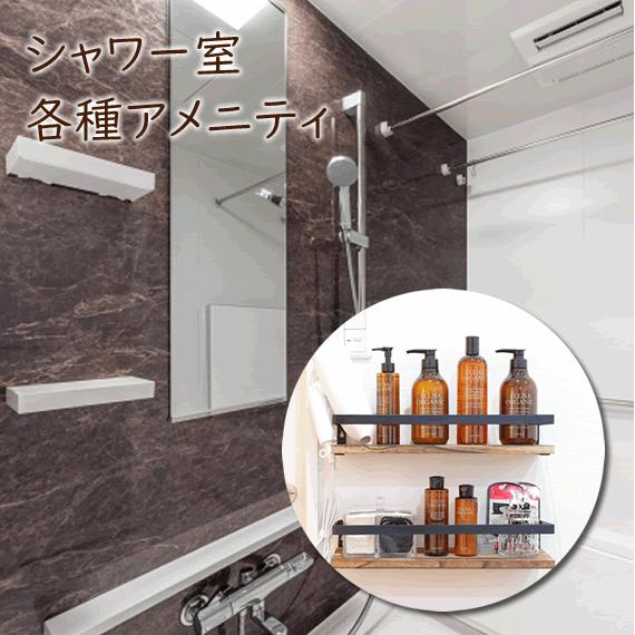 シャワー室、各種アメニティ無料